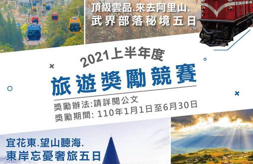 2021上半年度競賽獎勵旅遊