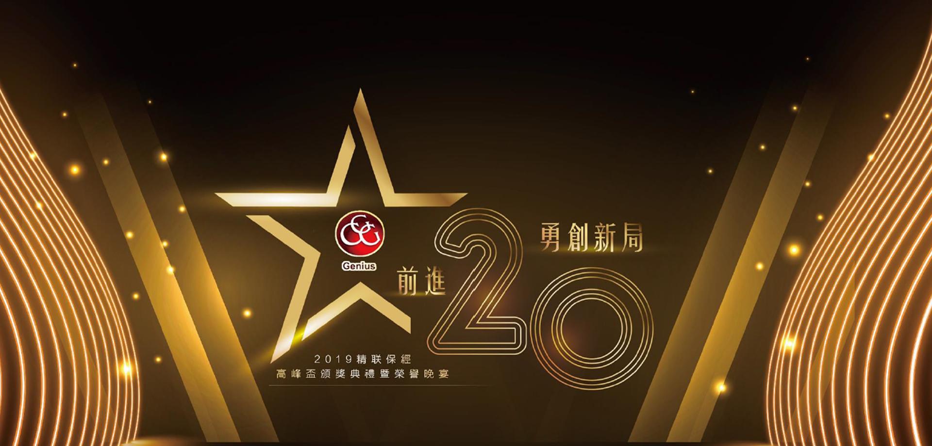 歡慶精聯20周年