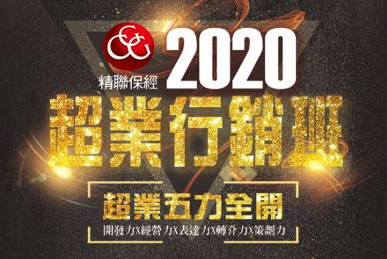 2020超業行銷班